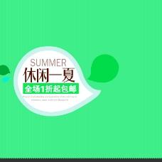 绿色节日促销