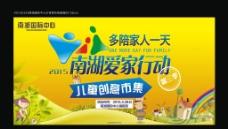 地产儿童活动主题桁架图片
