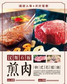 石板煎肉图片