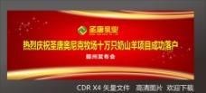 圣唐乳业 logo 舞台背景图片