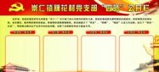 崇仁镇藕花村党支部四晒公开栏图片