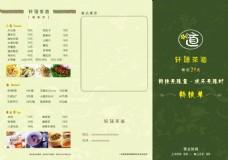 餐饮折页宣传单