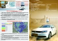 车载式电磁辐射监测系统宣传单页