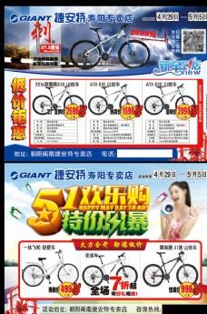 捷安特51欢乐购特价风暴宣传页图片