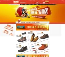 男鞋首页图片