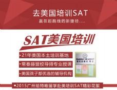 SAT美国培训 留学