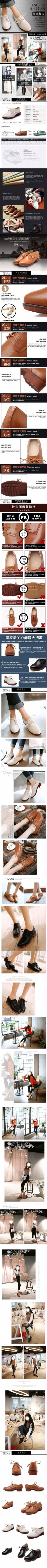 女鞋详情页设计