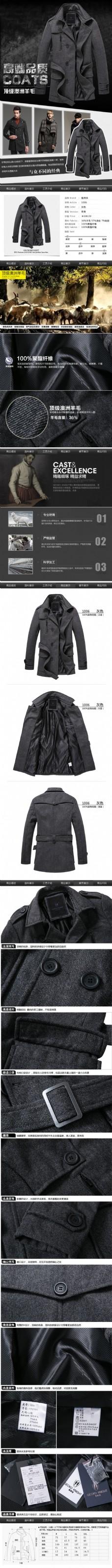 秋冬男士毛呢大衣外套
