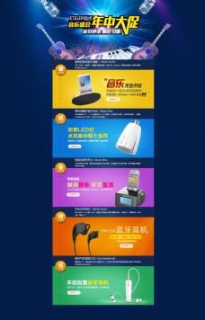 淘宝电子产品店铺活动海报