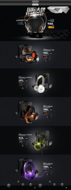 时尚电脑耳机促销海报