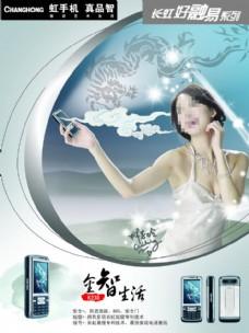 长虹手机海报