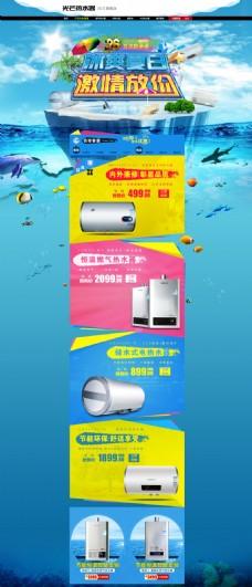 淘宝热水器促销店铺海报