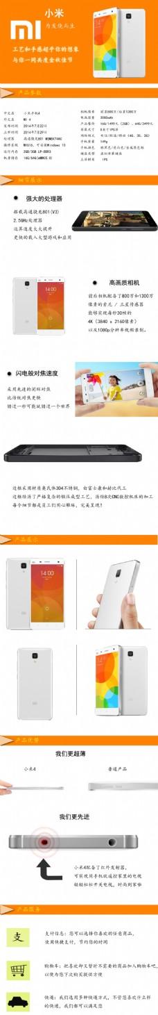 小米手机4详情页