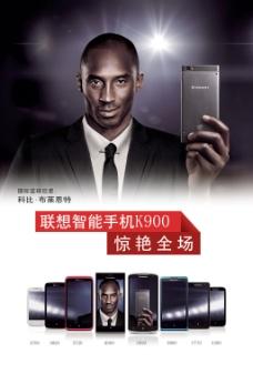 智能手机惊艳全场多款促销海报