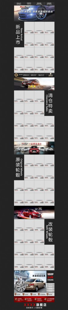 汽车轮毂汽车零配件