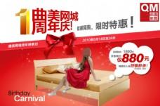 限时特惠周年庆家具海报