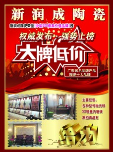 新润成陶瓷海报