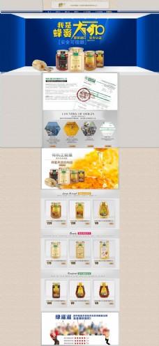 淘宝有机食品促销页面PSD素材