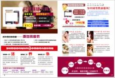 杂志排版杂志排版CDR源文件 保健品