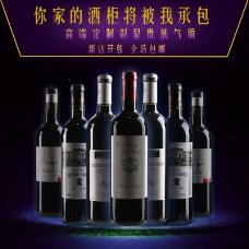 淘宝进口红酒首图贵族紫色来自星星的红酒
