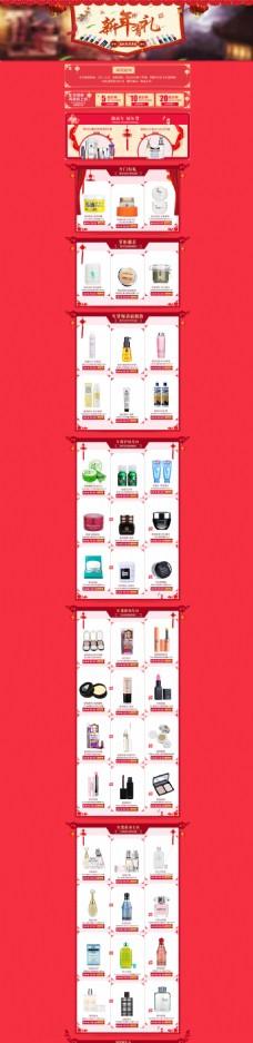 淘宝化妆品店铺新年活动模板