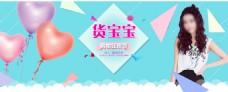蓝色气球节日促销banner