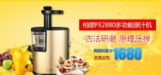 多功能原汁机榨汁机