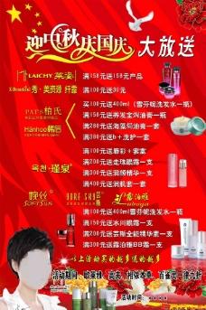 化妆城广告活动图片