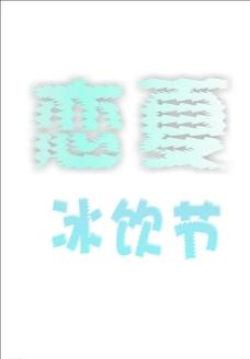 变形工具图片