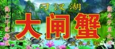 大闸蟹 刁汊湖