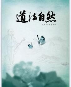 中国风书法画