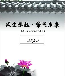 中国风背景板AI