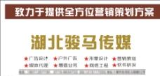 湖北骏马传媒广告设计单图片
