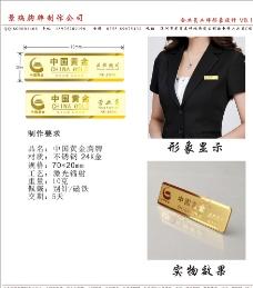 不锈钢黄金珠宝胸牌高档酒店胸牌图片