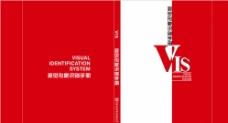 企业VI手册封面设计图片