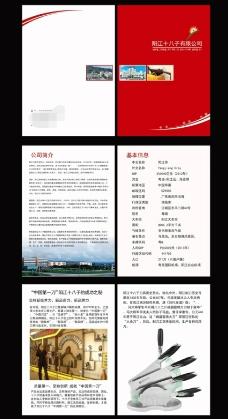 中国风画册AI
