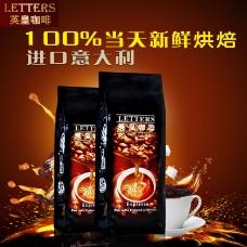 咖啡豆主图