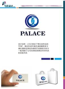 PALACE标识设计