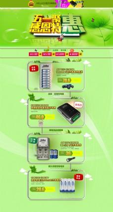 绿色清爽充电电池天猫首页