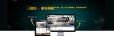 商务网站banner