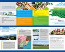 清新公司宣传手册