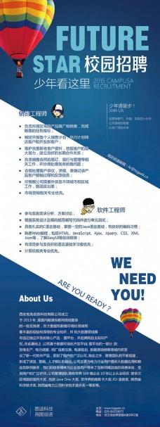 企业校园招聘海报x展架模板