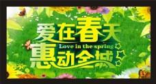 爱在春天促销海报设计矢量素材