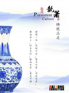 PSD简介执着PSD企业文化海报
