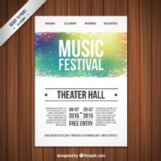 音乐节海报模板