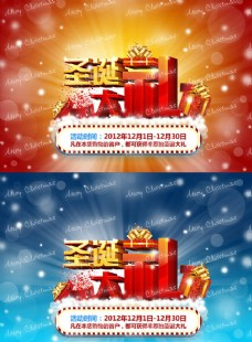 圣诞大礼圣诞促销海报PSD素材