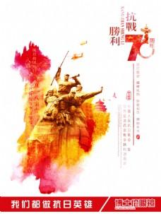 抗战70年海报