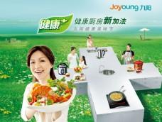 九阳健康厨房宣传海报