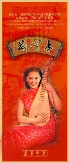 旧上海复古海报 (1)