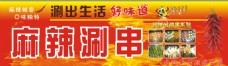 麻辣涮串涮出生活好味道红色cdr红火